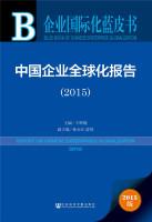 企业国际化蓝皮书:中国企业全球化报告(2015)