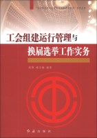 """""""社会转型期工会建设与创新管理实务""""系列丛书:工会组建运行管理与换届选举工作实务"""