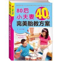 乐享彩书榜:80后小夫妻40周完美胎教方案