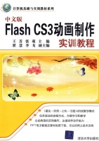 中文版FLASHCS3动画制作实训教程(计算机基础与实训教材系列)王芳张萌管理艺术