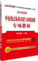 中公2016公务员录用考试专项教材:申论热点标准表述与命题预测(新版)