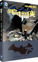 蝙蝠侠猫头鹰法庭