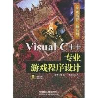 VisualC++专业游戏程序设计(附光盘)