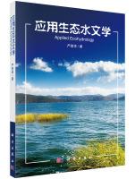 应用生态水文学