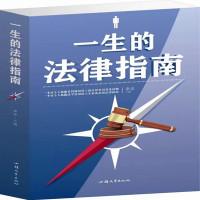 一生的法律指南法律知识大全人生法律指南常识普及法律书籍