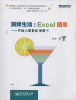 演绎生动Excel图表——写给大家看的图表书(全彩)杜龙计算机与互联网书籍