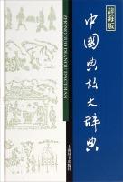 辞海版汉语工具书大系:中国典故大辞典