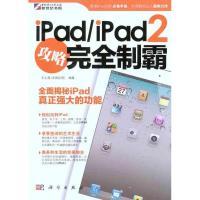 ipadipad2攻略完全制霸丰世昌计算机与互联网书籍