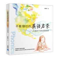 不能错过的英语启蒙中国孩子的英语路线图