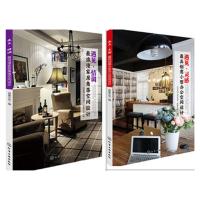 遇见·灵感:最具创意小型办公空间设计+遇见·情调:最浪漫家居角落空间设计2本