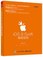iOS8Swift编程指南