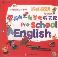 跟妈妈一起学唱英文歌(附MP3光盘1张)