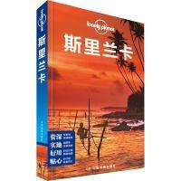 孤独星球LonelyPlanet旅行指南系列斯里兰卡(中文第2版)澳大利亚公司编