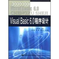 VisualBasic6.0程序设计