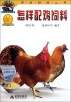 怎样配鸡饲料(修订版)康树恒科技书籍