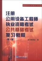注册公用设备工程师执业资格考试公共基础考试复习教程(第2版)
