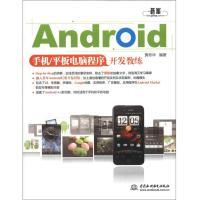 Android手机/平板电脑程序开发教练