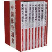 中国体育通史(套装共8册)