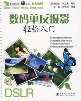 数码单反摄影轻松入门杨品罗伟翔科技艺术书籍进店搜秘密花园涂色书