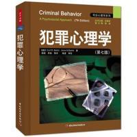 犯罪心理学--司法心理学系列(万千心理)