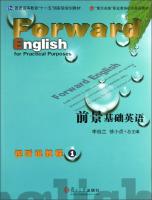 复旦卓越·职业教育公共英语教材·前景基础英语:视听说教程1(附光盘)