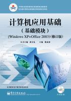 计算机应用基础(基础模块WindowsXP+Office2003修订版附光盘1张)