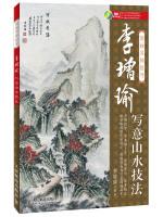 国画名师指导:李增瑜写意山水技法