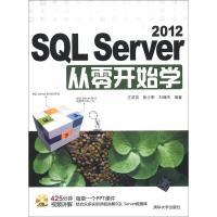 SQLServer2012从零开始学(附CD-ROM光盘1张)
