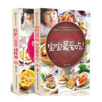 妈妈这样做宝宝最爱吃+好胃口宝宝这样养亲亲乐读系列2册