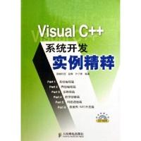 VisualC++系统开发实例精粹(附光盘)