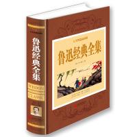 人生智慧品读馆鲁迅经典全集(超值全彩珍藏版)