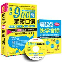 包邮英语口语900句就这900句玩转口语英语学习会话口语教程实用英语口语书籍-振宇英语