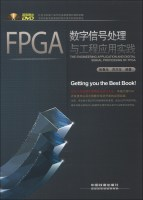 FPGA数字信号处理与工程应用实践(附DVD光盘1张)