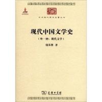 中华现代学术名著丛书:现代中国文学史(外一种·明代文学)
