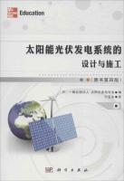 太阳能光伏发电系统的设计与施工(原书第4版)一般社团法人太阳光发电协会编科技书籍