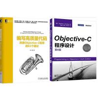 编写高质量代码:改善Objective-C程序的61个建议+C程序设计(第6版)