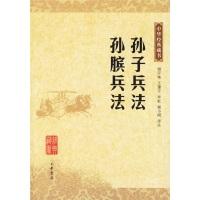 中华经典藏书:孙子兵法孙膑兵法