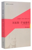城市与社会译丛:刘易斯·芒福德传