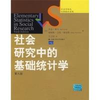 社会学译丛·经典教材系列:社会研究中的基础统计学(第9版)