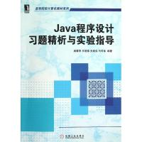 Java程序设计习题精析与实验指导施霞萍等教材教辅与参考书计算机与互联网书籍