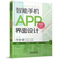 Photoshop智能手机APP界面设计实战(附光盘)