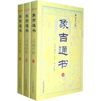 pf250象吉通书(上、中、下)