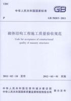 GB50203-2011砌体结构工程施工质量验收规范