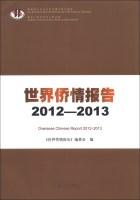 世界侨情报告2012-2013