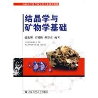 结晶学与矿物学基础赵建刚中国地质大学出版社