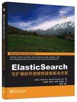 ElasticSearch可扩展的开源弹性搜索解决方案