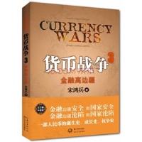 货币战争3:金融高边疆宋鸿兵著知道目前情势下如何理财新版