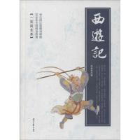 西游记(学生版)吴承恩小说书籍