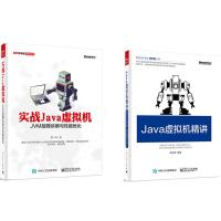 Java虚拟机精讲+实战Java虚拟机JVM故障诊断与性能优化java编程2本