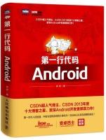 第一行代码Android